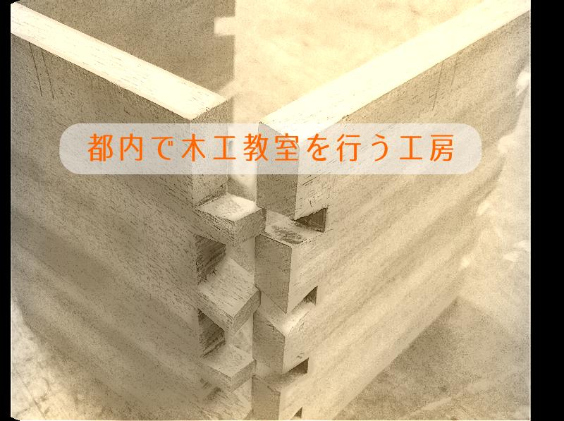 都内で木工教室を行う工房