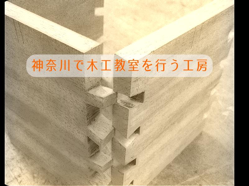 神奈川で木工教室